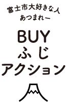 BUYふじアクション|ロゴ