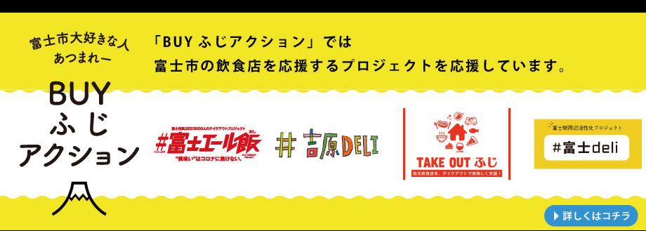 「BUYふじアクション」では 富士市の飲食店を応援するプロジェクトを応援しています。