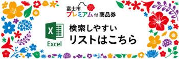 富士市プレミアム付商品券取扱加盟店一覧【EXCEl】