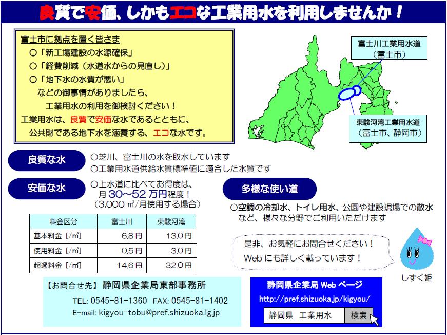 静岡県企業局東部事務所