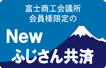 Newふじさん共済 -富士商工会議所-