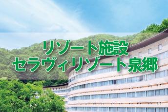 富士商工会議所Newふじさん共済還元事業(リゾート施設利用)