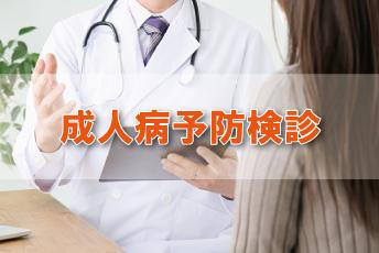 富士商工会議所Newふじさん共済還元事業(成人病予防検診)