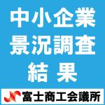 中小企業景況調査結果(富士商工会議所)