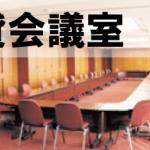 貸会議室 -富士商工会議所-
