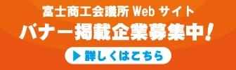 富士商工会議所WEBサイト バナー広告掲載企業募集中!!