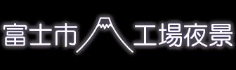富士市工場夜景