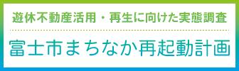 富士市まちなか再起動計画
