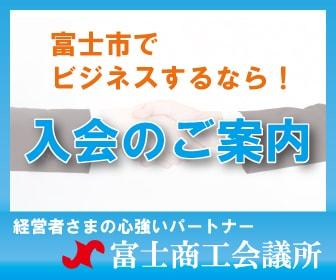 富士商工会議所 -入会のご案内-