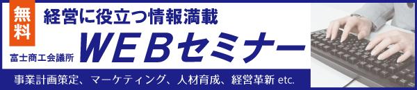 商工会議所WEBセミナー