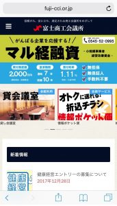 スマホ版富士商工会議所リニューアルWEBサイト