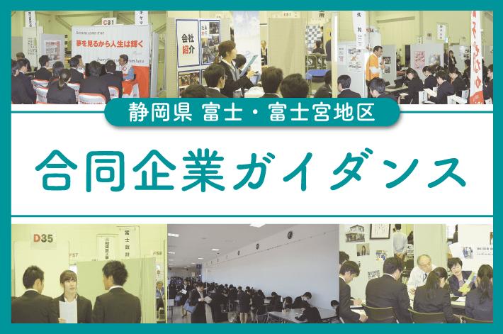 富士・富士宮地区合同企業ガイダンス