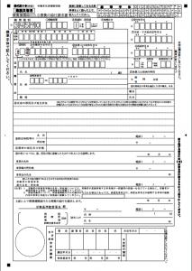 療養補償給付たる療養の給付請求書【様式第5号】
