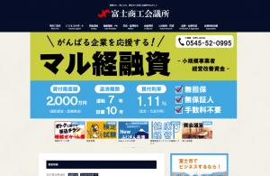 富士商工会議所WEBサイトがリニューアルされました。