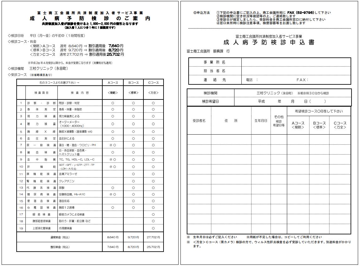 富士商工会議所 Newふじさん共済 成人病予防検診申込書