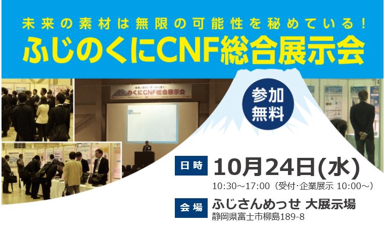 ふじのくにCNF総合展示会