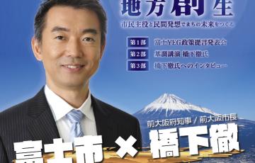 橋下徹氏基調講演 平成30年度富士商工会議所青年部1月公開例会