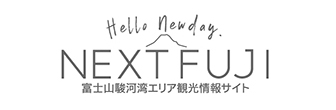 NEXT FUJI 富士山駿河湾エリア観光情報サイト