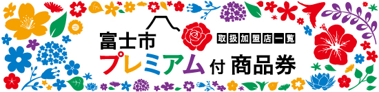 富士市プレミアム付商品券取扱加盟店一覧