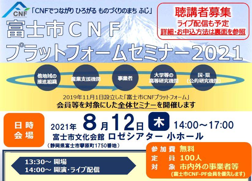 富士市CNFプラットフォームセミナー2021