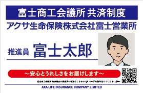 富士商工会議所共済制度推進員名札