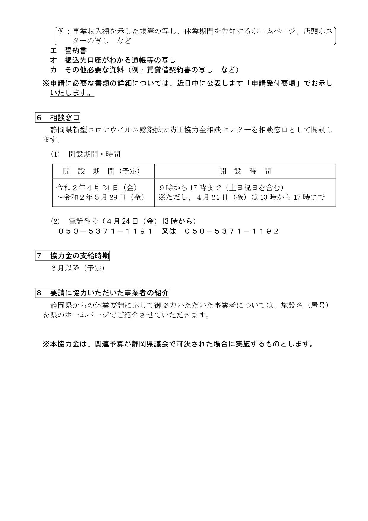静岡 県 コロナ 速報
