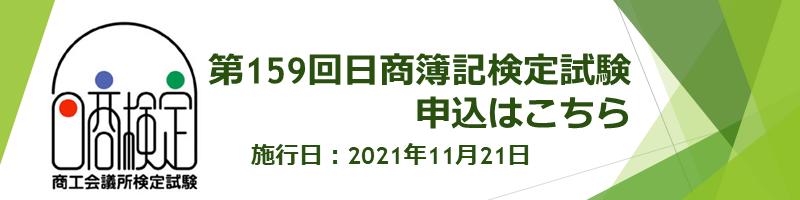 第159回日商簿記検定試験