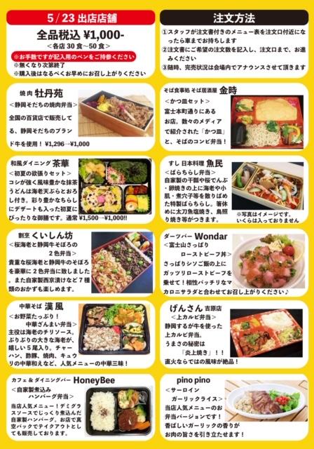 ドライブスルーお弁当合同販売会 5月23日(土)のお弁当ラインナップ