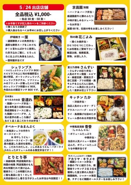 ドライブスルーお弁当合同販売会 5月24日(日)のお弁当ラインナップ
