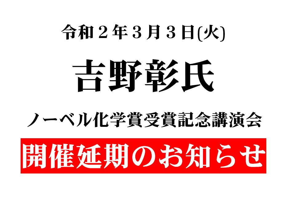 令和2年3月3日(火)開催予定の吉野彰氏ノーベル化学賞受賞記念講演会開催延期のお知らせ