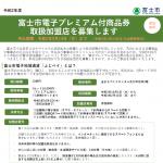 富士市電子プレミアム付商品券取扱店募集