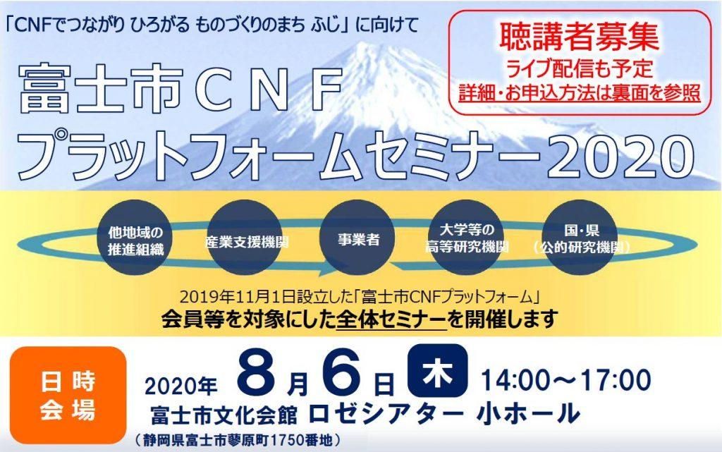 富士市CNFプラットフォームセミナー2020