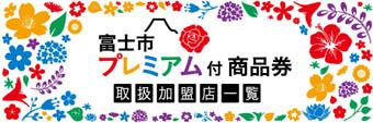 富士市プレミアム付商品券取扱加盟店一覧【PDF】