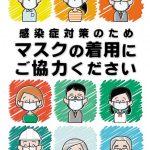 川村咲子 ~富士商工会議所 新型コロナ対策ポスター~