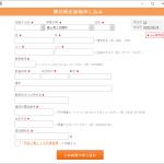 簿記検定窓口申込入力項目
